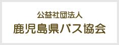 公益社団法人鹿児島県バス協会