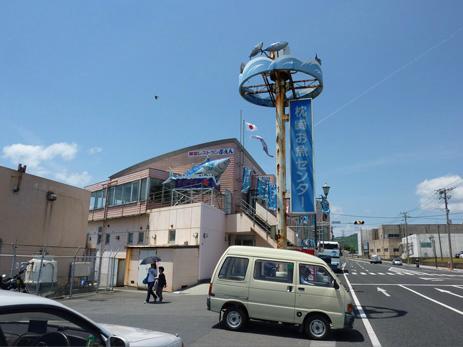 枕崎おさかなセンター