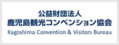 公益財団法人鹿児島観光コンベンション協会