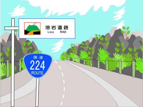 桜島溶岩道路