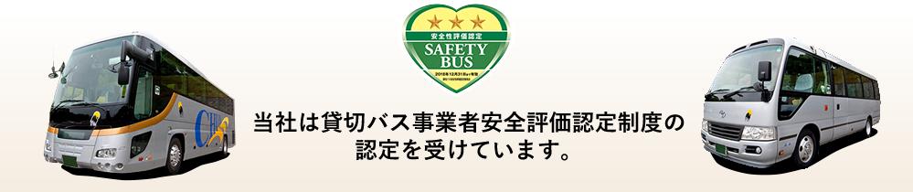 当社は貸切バス事業者安全評価認定制度の認定を受けています。