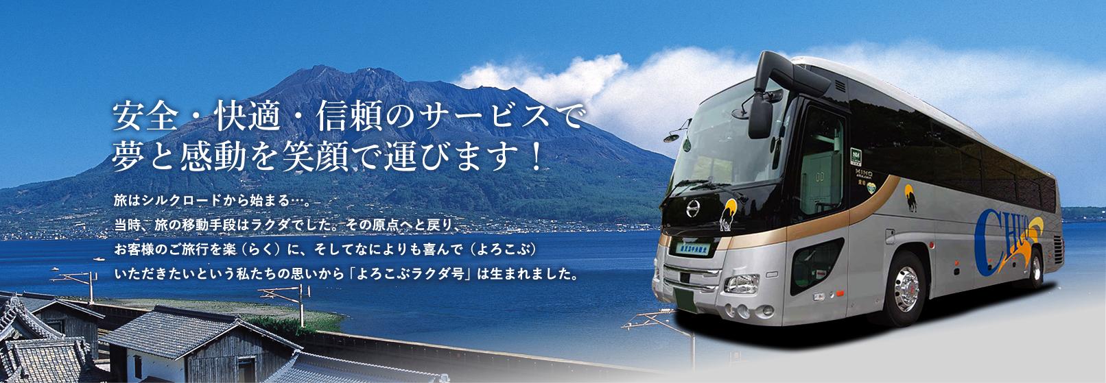 感動の旅を安全快適に―鹿児島中央観光バス